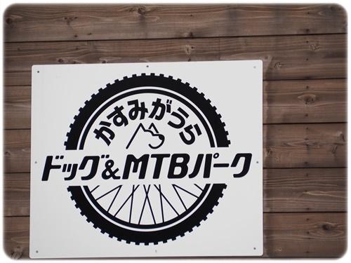 かすみがうらドッグ&MTBパーク