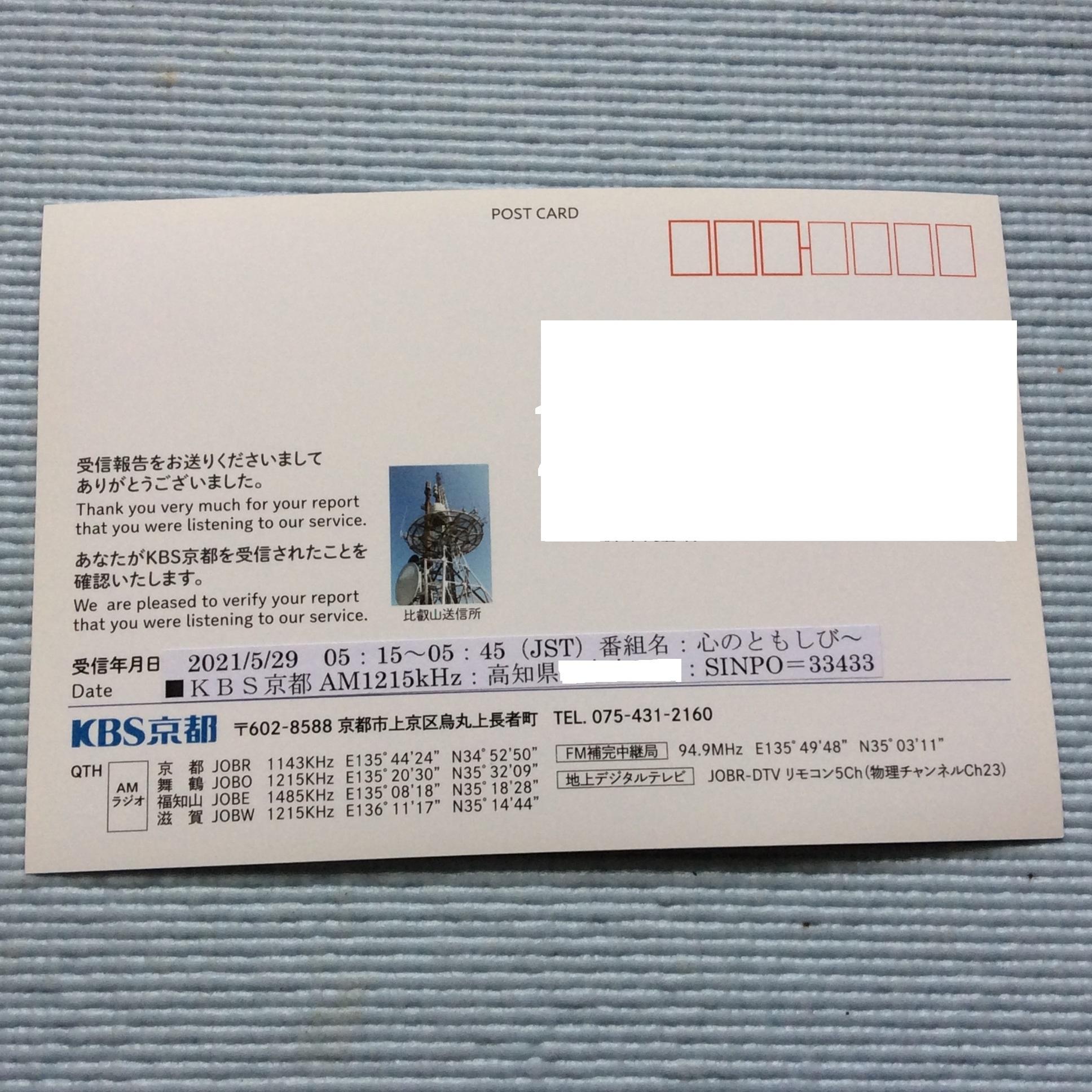 KBS kyoto 02