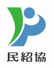 公益社団法人全国民営職業紹介事業協会 ロゴマーク(正式)