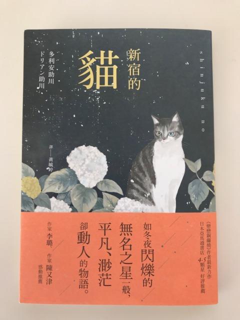 新宿の猫台湾版縮小‰ˆ