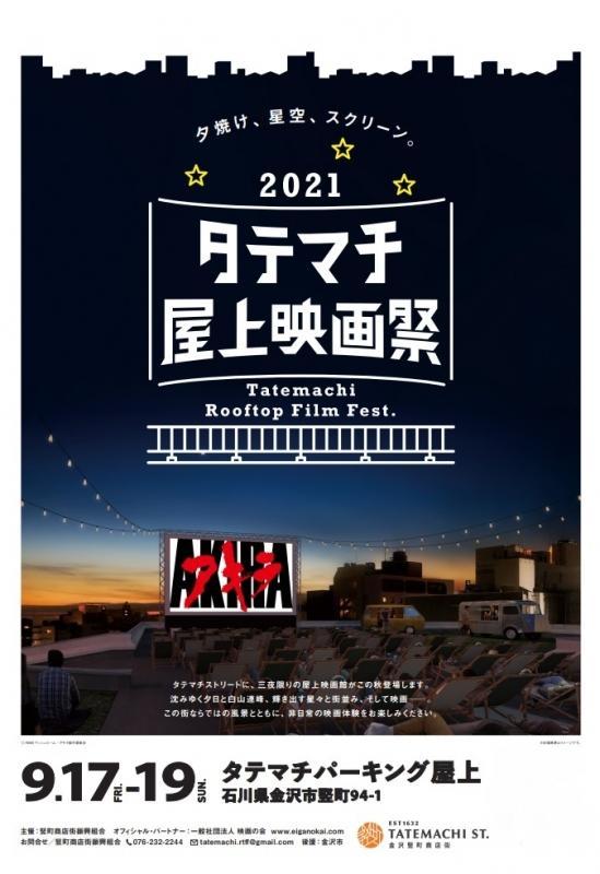 tatemachi2021poster.jpg