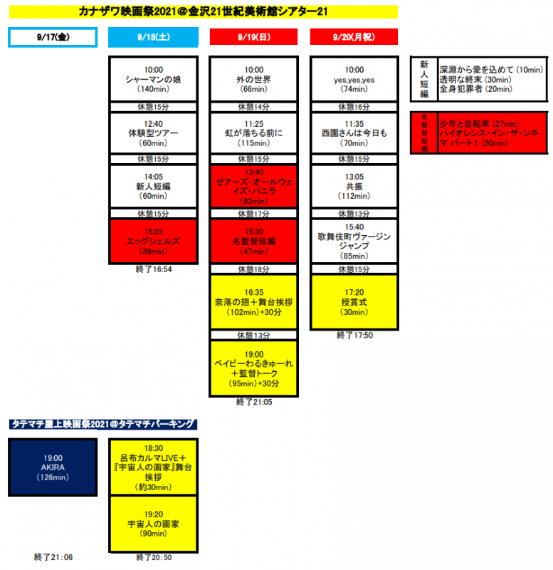 timetable2021final.png