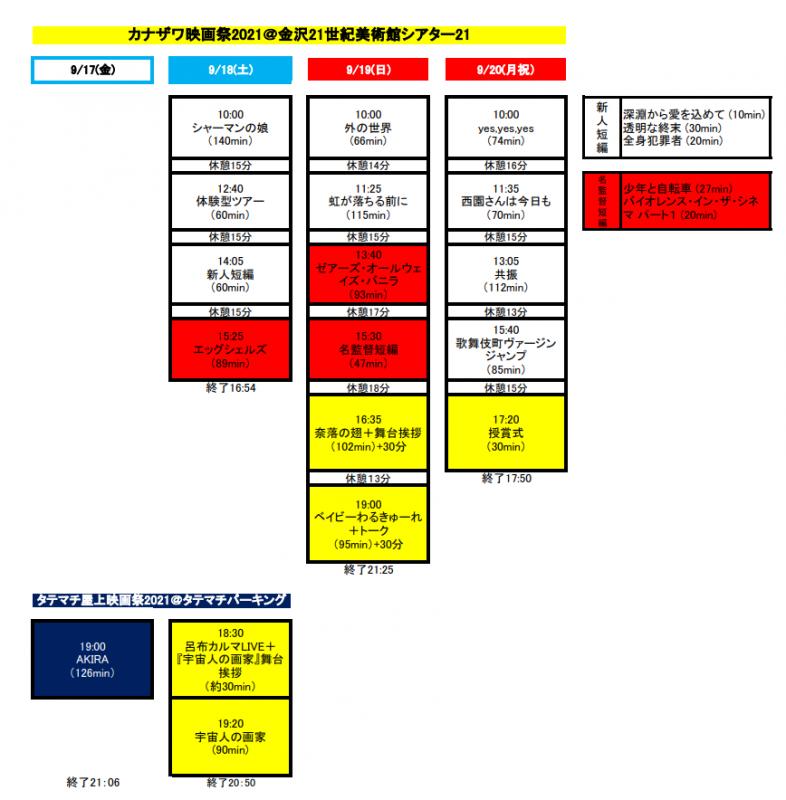 timetablefinal.png