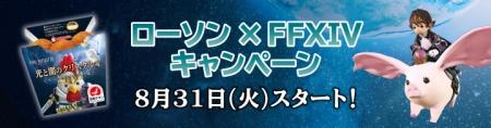 FF14 ローソン×FFXIVキャンペーン