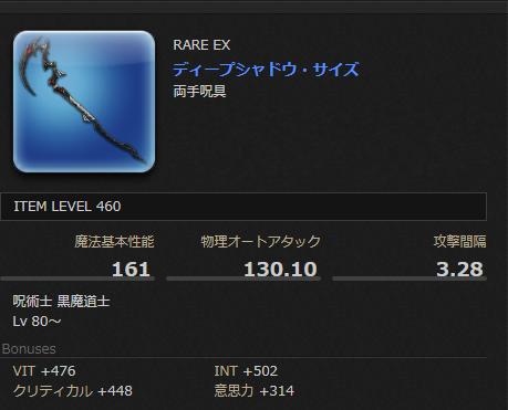 FF14 黒 鎌