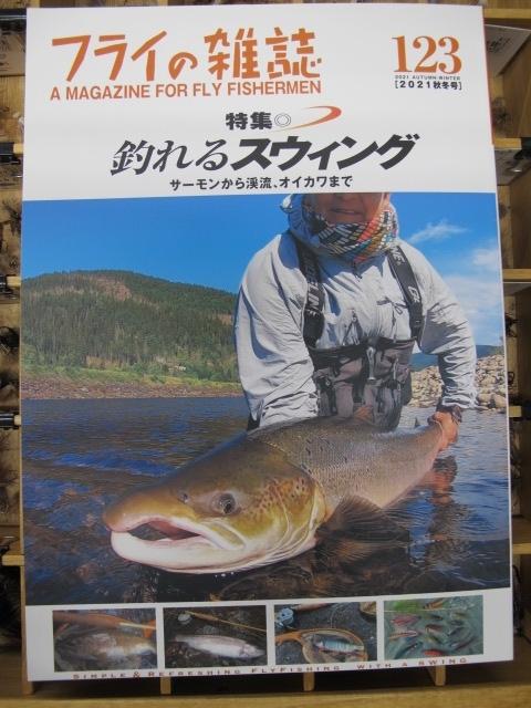 フライの雑誌