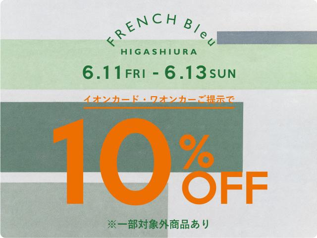 [FRENCH Bleu東浦]特招会 10%OFF
