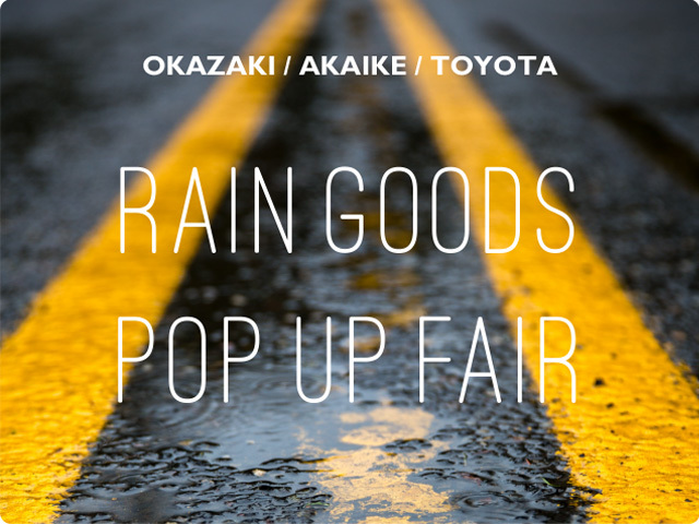 [FRENCH Bleu岡崎・赤池・豊田]RAIN GOODS POP UP FAIR