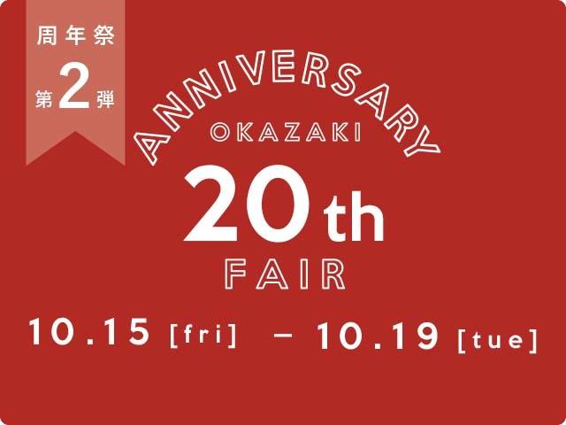 【FRENCHBleu岡崎】20周年祭|第2弾