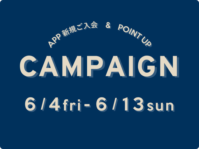 新規入会&APP5%UP CAMPAIGN