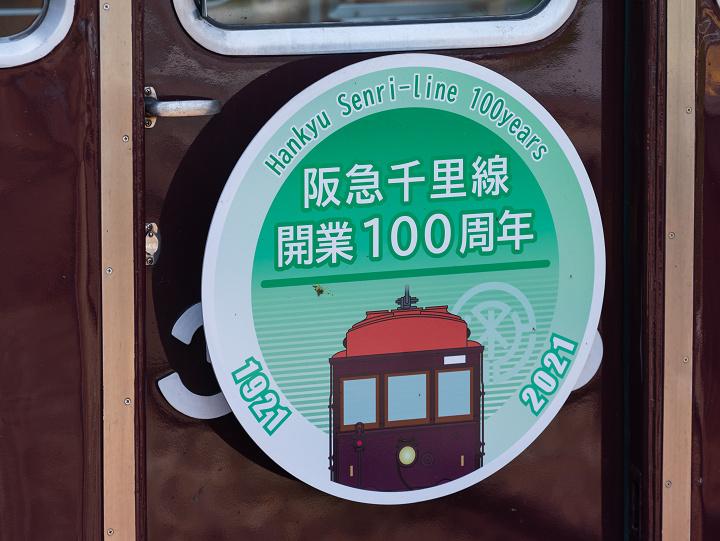Hankyu3300-8s.jpg