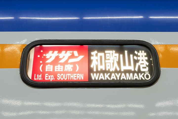 Nankai7100-82s.jpg