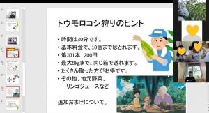 2021🌽トウモロコシ狩りオンライン報告00