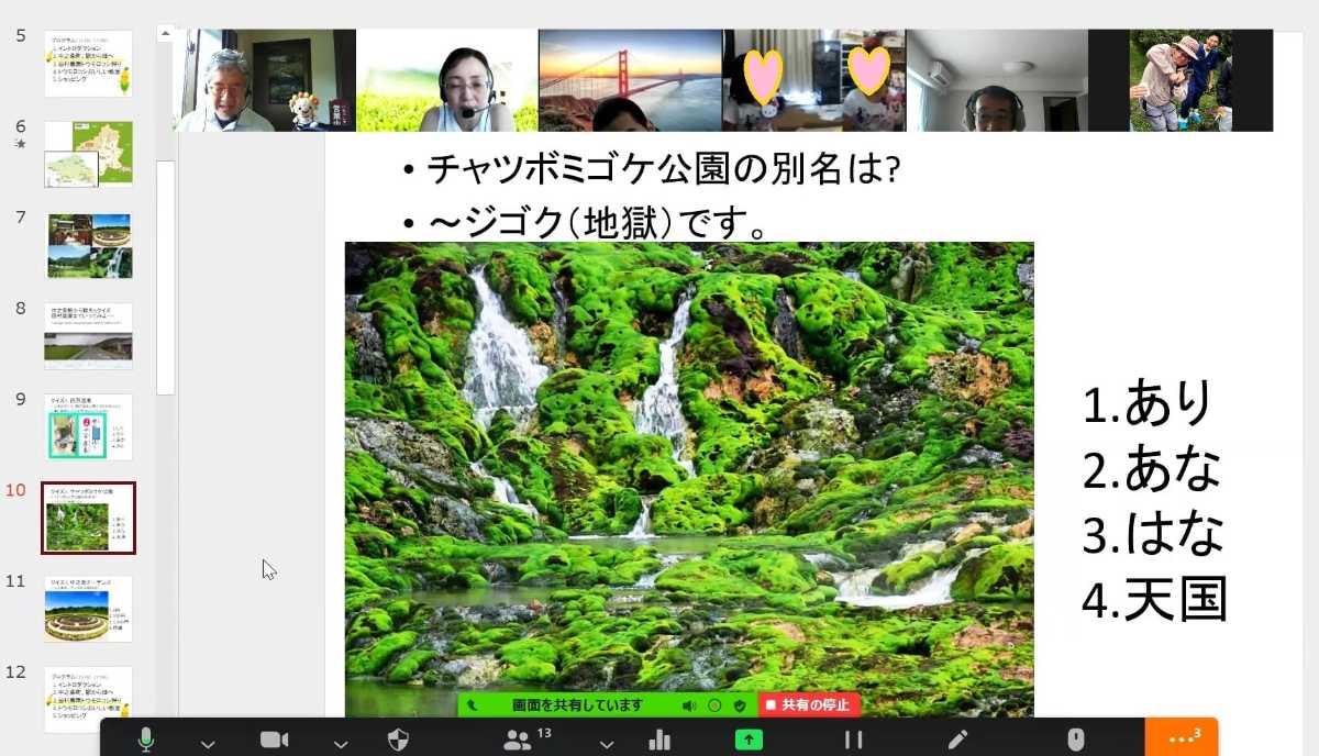 2021🌽トウモロコシ狩りオンライン報告05