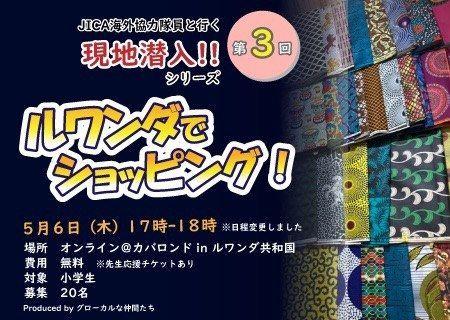 はるちゃんルワンダ企画報告06