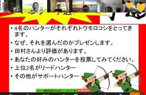 2021🌽トウモロコシ狩りオンライン報告08