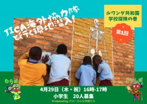はるちゃんルワンダ企画報告15