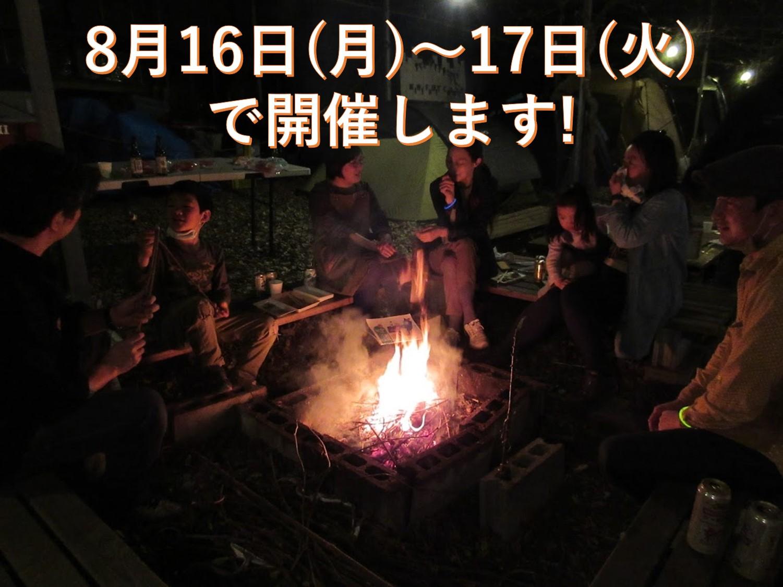 掛川フルーツカントリーナイトフェレスト2021_01