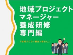 地域プロジェクトマネージャー専門編00