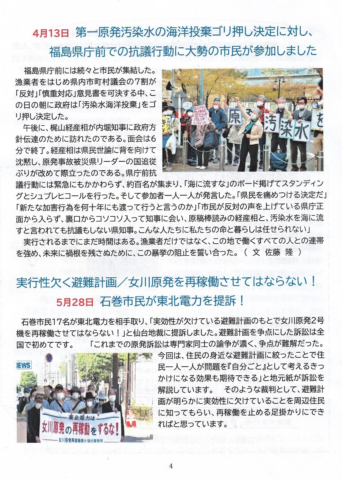 被ばく労働訴訟支援の会ニュース_0004