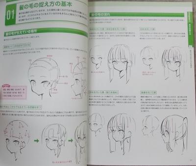 「髪」の描き方 ヘアスタイルにこだわる作画流儀 (2)