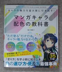 キャラの魅力を最大限に引き出すマンガキャラ配色の教科書 (1)