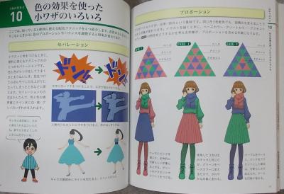 キャラの魅力を最大限に引き出すマンガキャラ配色の教科書 (6)