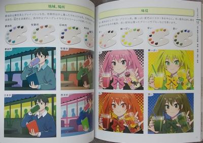 キャラの魅力を最大限に引き出すマンガキャラ配色の教科書 (7)