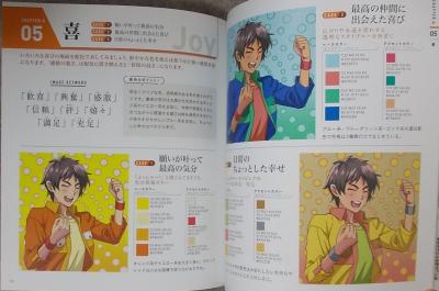 キャラの魅力を最大限に引き出すマンガキャラ配色の教科書 (8)