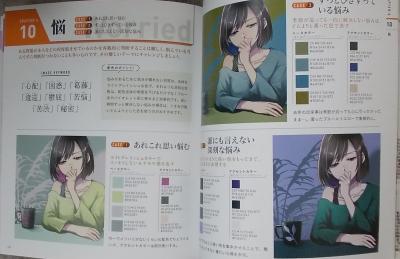 キャラの魅力を最大限に引き出すマンガキャラ配色の教科書 (10)