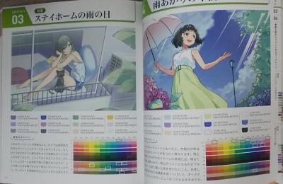 キャラの魅力を最大限に引き出すマンガキャラ配色の教科書 (11)