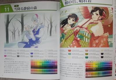 キャラの魅力を最大限に引き出すマンガキャラ配色の教科書 (13)