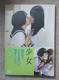 百合少女 (1)