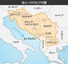 ユーゴ 地図