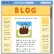 ブログ日記