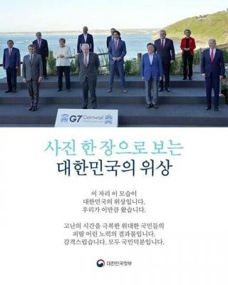 韓国「写真一枚で見る大韓民国の地位」 菅首相を端にするために記念写真から南ア大統領を削除