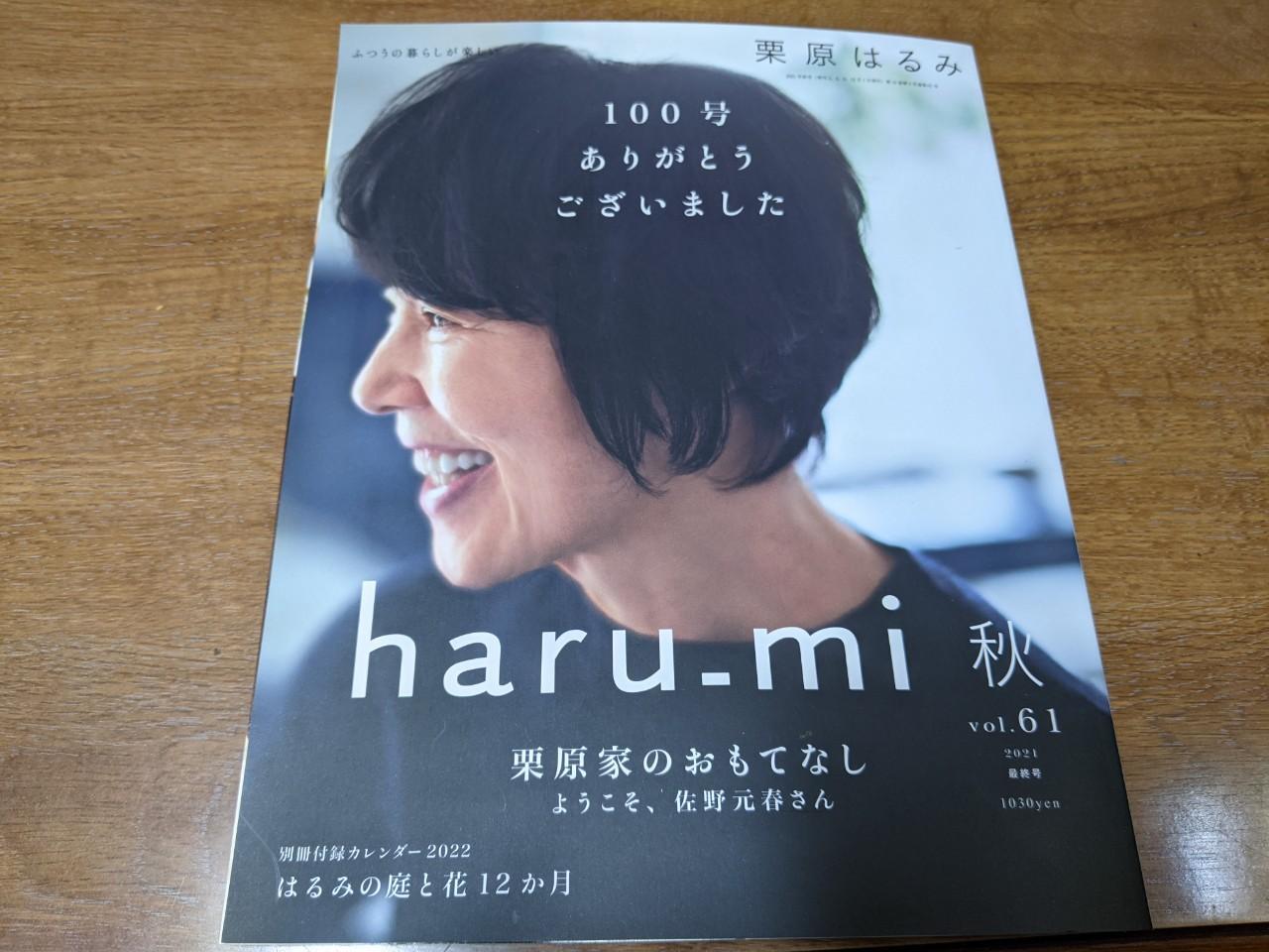 「haru_mi秋」100号出版。河本家住宅が掲載