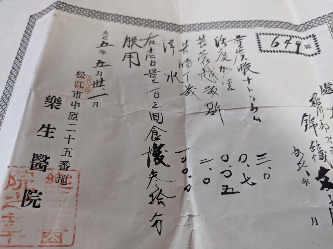 古文書調査「大正5年松江楽生医院処方箋」