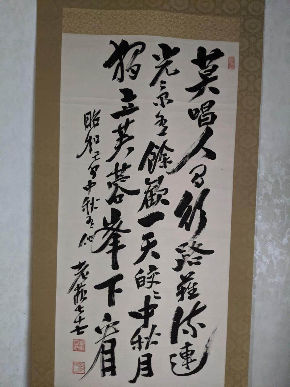 徳富蘇峰の書(77才)