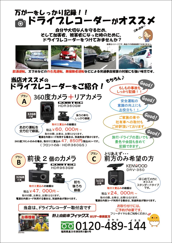 drive-rec20210824.jpg