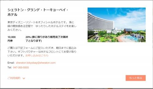 マリオット 対象ホテルのバウチャーが最大20OFFで購入することができます。1