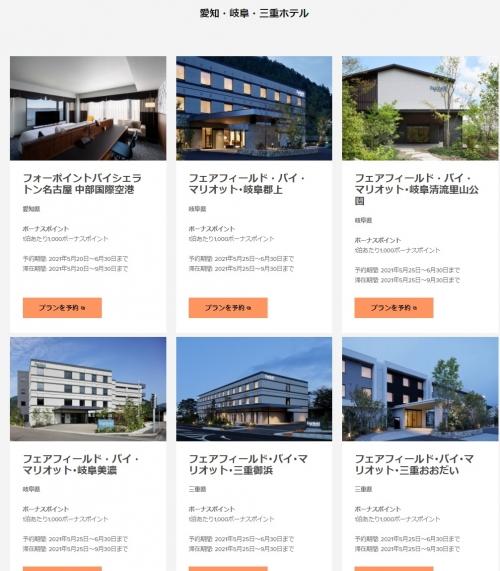マリオット 会員限定プランでボーナスポイントを獲得 愛知・岐阜・三重ホテル1