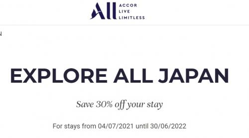 アコーの日本を対象としたセール 30%OFF(8月11日までに予約)