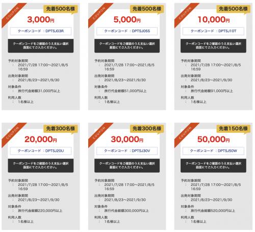 ANAトラベル 最大50,000円分クーポン配布中!国内ツアータイムセール
