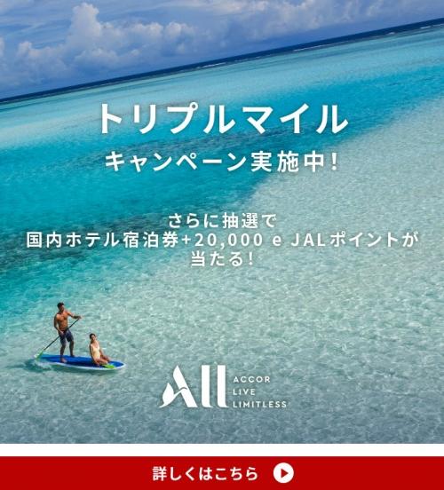 アコーALL JAL(日本航空)トリプルマイルキャンペーン 2021年9月29日まで