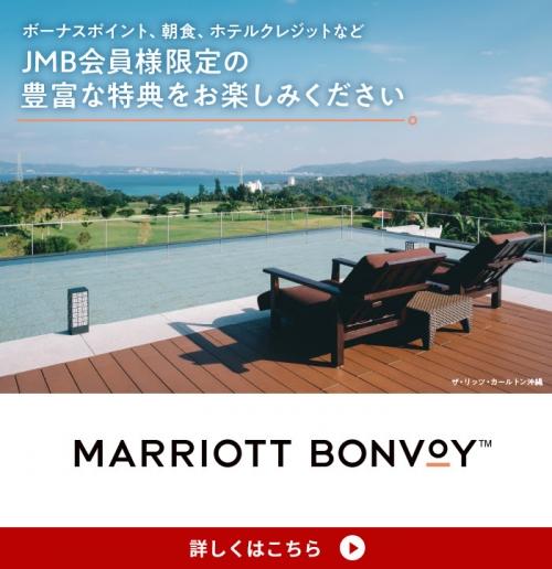 JAL マリオット-Bonvoyのポイントが最大で5000ボーナスポイント