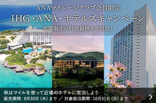 IHGリワード ANAマイレージクラブ会員限定 IHG・ANA・ホテルズキャンペーン
