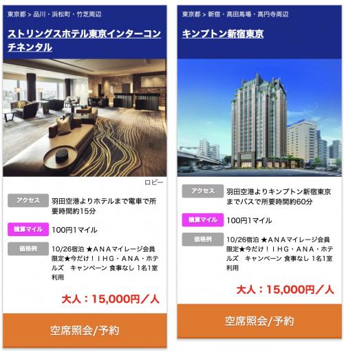 IHGリワード ANAマイレージクラブ会員限定 IHG・ANA・ホテルズキャンペーン2