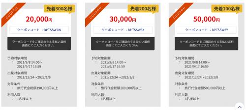 ANAトラベル 最大50,000円分クーポン配布中!国内ツアータイムセール1