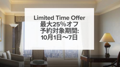 マリオット 日本を対象に2022年3月31日滞在まで期間限定セール 25%OFF